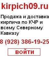 www.kirpich09.ru